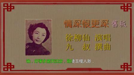徐柳仙-情深恨更深(舊板)