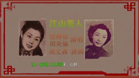 徐柳仙 胡美倫-江山美人