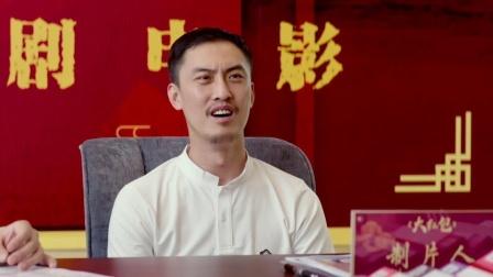 大红包:王小利面试包贝尔老爸,场面有点搞笑,要包贝尔摘头套