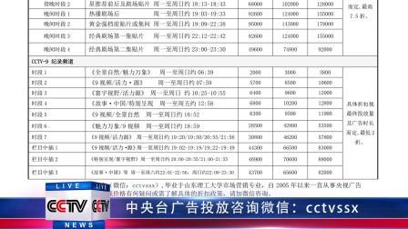 2021年中央台广告价格