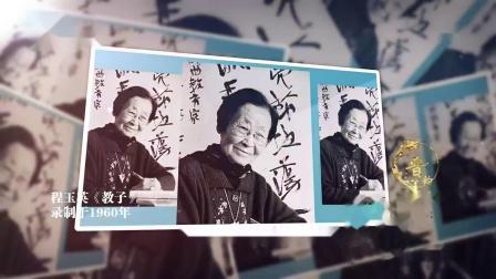 晋剧《百家戏苑》-晋韵风_老唱片《交印》选段20210227