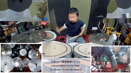 "4岁元宝 架子鼓 双踩《康康舞曲》""Infernal Gallop Can Can Music""by Yuanbao - 4 yrs old drummer"