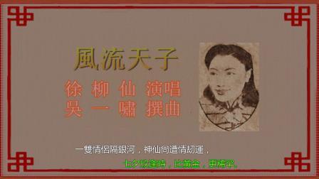 徐柳仙-風流天子