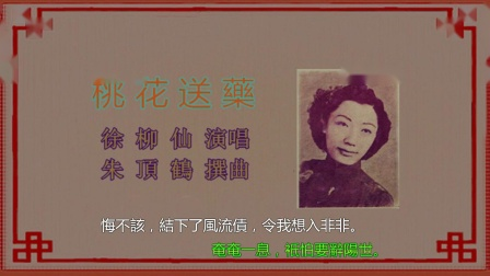 徐柳仙-桃花送藥