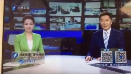 福建卫视新闻历年片尾
