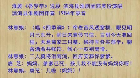 淮剧《香罗带》选段滨海县淮剧团郭美珍演唱1984年录音