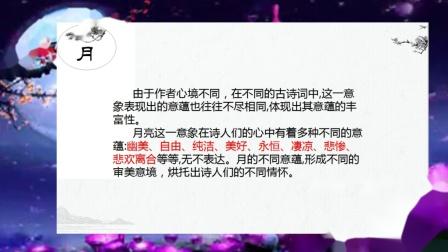 """【古诗词中的""""月""""(一)月的文化内涵】(解说:安徽省滁州中学 陈若祥)"""