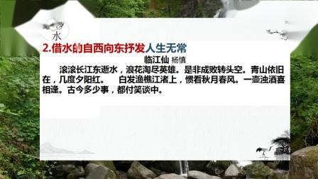 """【古诗词里的""""水""""】(解说:安徽省滁州中学 陈若祥)"""