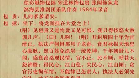 淮剧《包公自责-训子打堂》徐彩魁宋道林张闯演唱1984年录音