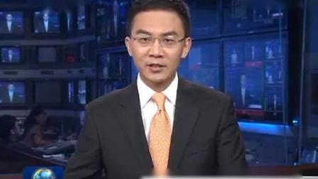 【放送文化】央视新闻频道 新闻联播 OP、新闻一段、ED(20111004)_哔哩哔哩 (゜-゜)つロ 干杯~-bilibili