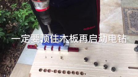 15mm开孔器使用警告板式家具定制定位器