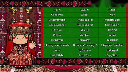 塔吉克语听起来是怎么样的(完整版)