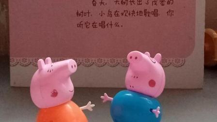 萌娃玩具:猪爸爸做了一首诗
