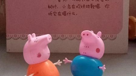 萌娃玩具:猪妈妈直夸猪爸爸有材呢