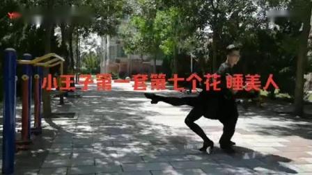 小王子水兵舞第一套教学分解视频07睡美人儿_超清_标清.flv