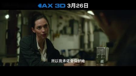 IMAX 3D《哥斯拉大战金刚》定档预告