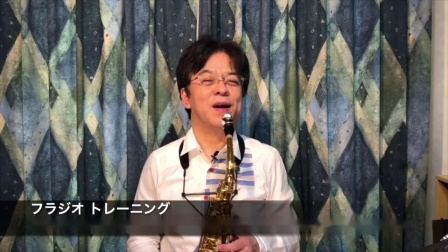 須川展也のSAXTIPS フラジオトレーニング C happier1 Section6