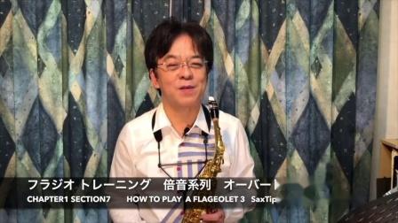 須川展也のSAXTIPS フラジオトレーニング OVER TONE Chapter1 Section7