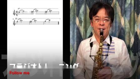 須川展也のSAXTIPS フラジオトレーニング インターバル chapter1 Sectoion8