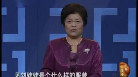 新杏坛 2010-01-24马瑞芳 贾府盛衰之谜 尤二姐之死