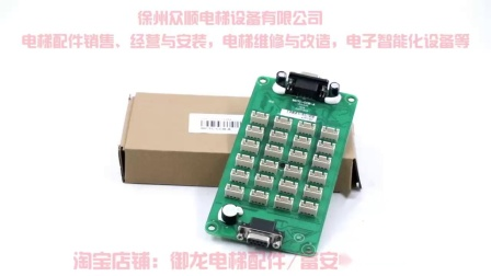 默纳克指令板MCTC-CCB-A电梯轿厢通用拓展板众顺机电(江苏)有限公司电梯维修与改造