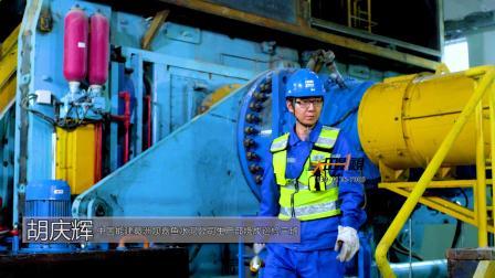 先进班组专题片 先进班组宣传 先进班组视频 班组宣传片 水泥厂班组 水泥厂人物介绍 水泥厂人物专题