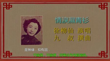 徐柳仙-情淚濕青衫
