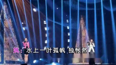 那英+姚晨--孤帆