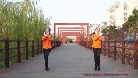 中国云朵王健身操云系列第十套演示版(短音乐)