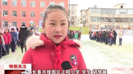 绿园正阳小学:新学期点燃新希望