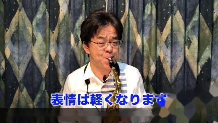 須川展也のSAXTIPS メロディー上手になろうVol.2  Chapter2 Section6