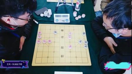 4轮33台河南赵子雨先和国文棋院1队刘计长2021年1月2日云南省昆明市西山区象棋协会第六届迎春杯象棋公开赛