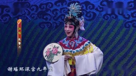 京剧《谢瑶环》选段表演者:张馨月