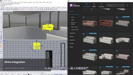 V-Ray 5 for Rhino — 如何使用 Chaos Cosmos 资源库