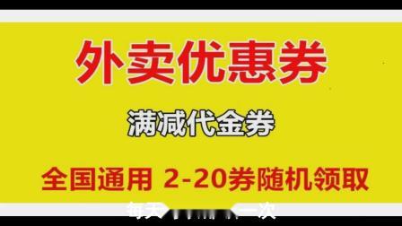 外卖券 yc外卖红包领取入口【每日送】