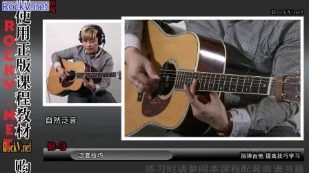 陈亮吉他指弹技巧教学