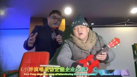 《小胖演唱采访正能企业之歌》(导演:陈俊达)