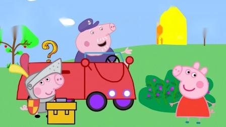 猪爷爷的车坏了,乔治变身超级英雄,帮爷爷修好了车!