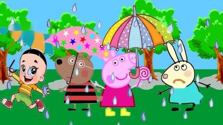 放学路上,突然下起大雨,还好佩奇带了雨伞
