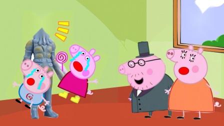 怪兽要抓走了佩奇和乔治,猪爸爸去救他们,能救出吗?