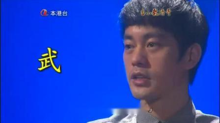 ATV李小龍傳奇02- 陈国坤与李小龙