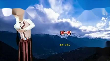 绘园迎春广场舞《听一听》(编舞艺莞儿老师)