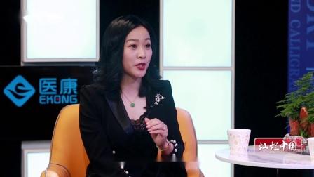广州市医康生物科技有限公司董事长 邢畅女士 做客《灿烂中国》栏目_20210227第03期
