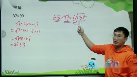 四年级春季第1讲多位数计算复习视频