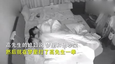 女子半夜做噩梦,一拳打醒老公!看着都疼
