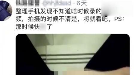 22岁女实习高铁厕所拍淫秽视频,画面辣眼睛!