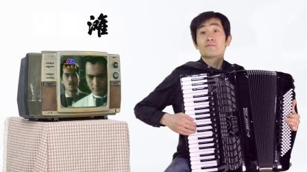 上海滩-手风琴独奏-仲凯改编与演奏