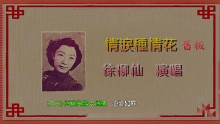 徐柳仙-情淚種情花(舊板)