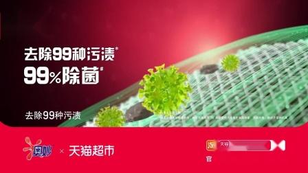赵丽颖 联合利华 奥妙除菌系列 天猫超市有售