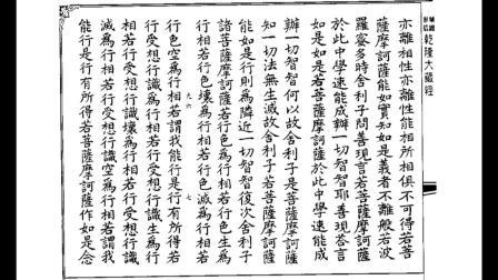556  第01部 大般若波罗蜜多经卷第 五百五十六影印版  二校对 (2)